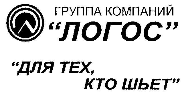 Для тех кто шьет новосибирск