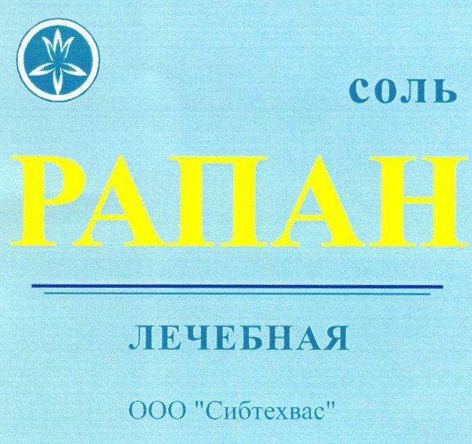 738d808e6 СОЛЬ РАПАН ЛЕЧЕБНАЯ ООО СИБТЕХВАС OOO (классы: 5)