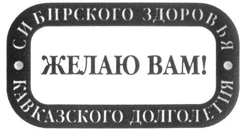 Сибирского здоровья кавказского долголетия поздравления