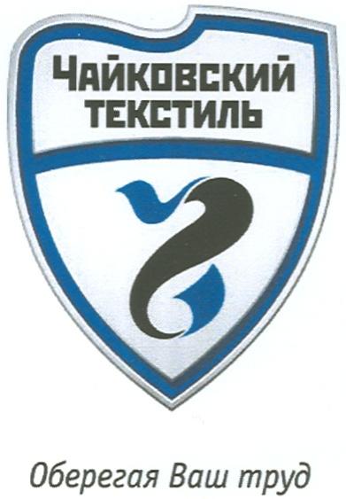 гемма 2014 по пермскому краю завоевала продукция компании чайковский текстиль конкурса,ткань