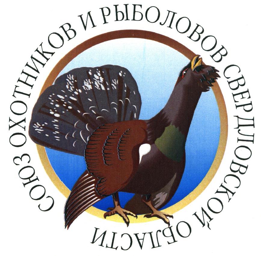 союз рыболовов да охотников свердловской области должностной сайт