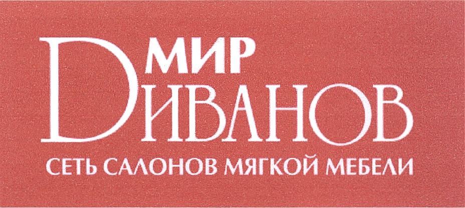 Магазин Мир Диванов
