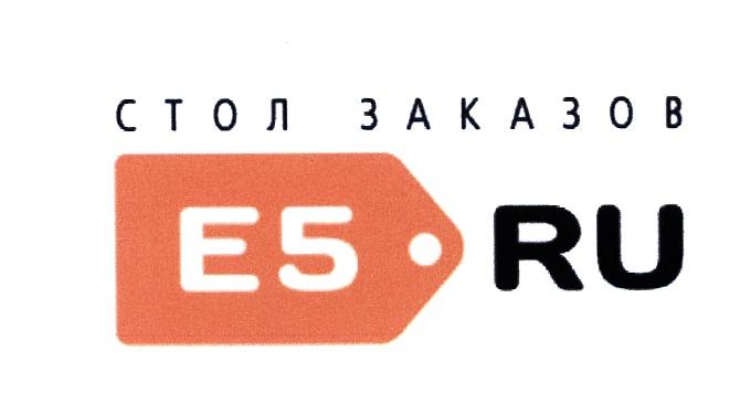 E5.RU.