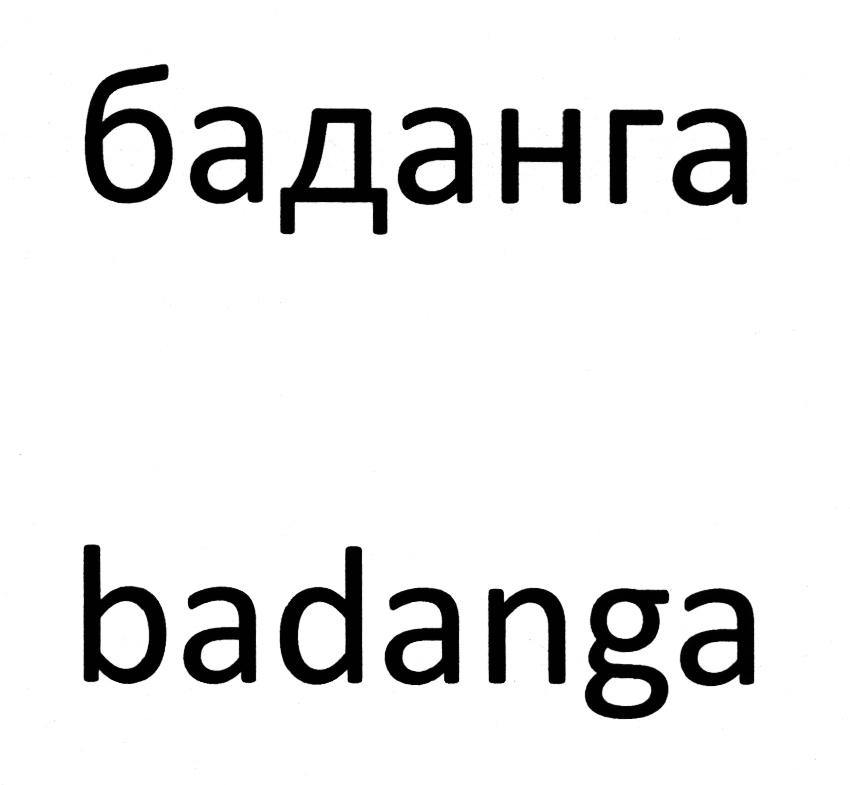 Баданга Отзывы