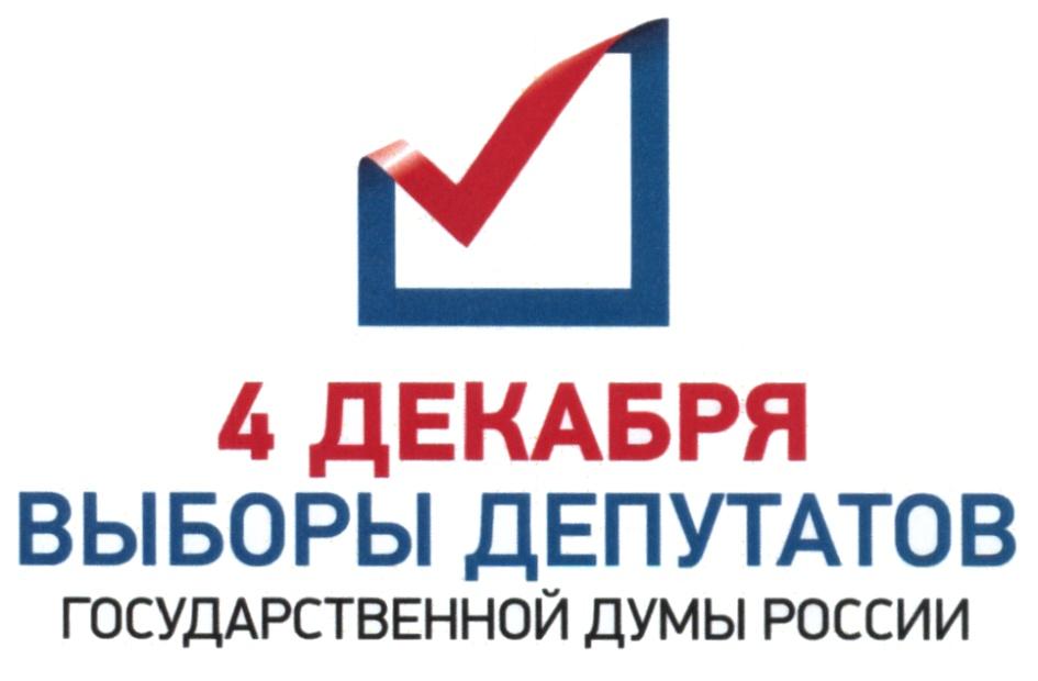 4 декабря выборы депутатов государственной думы