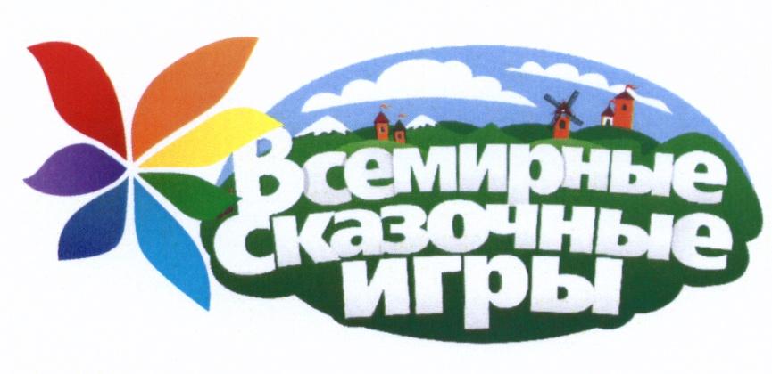 день туризма игры