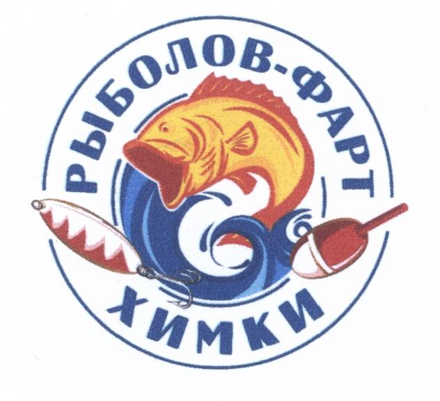 арсенал рыбака ставрополь