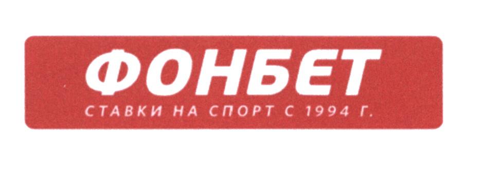 фонбет ставки с 1994